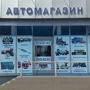 Автомагазины Фаленков