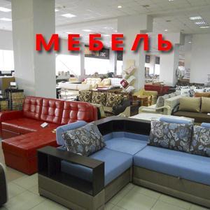Магазины мебели Фаленков