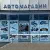 Автомагазины в Фаленках