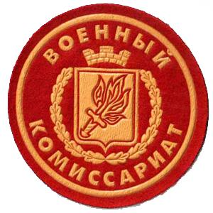 Военкоматы, комиссариаты Фаленков